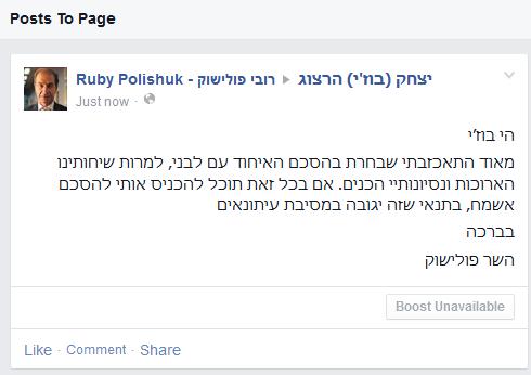 הרצוג בפייסבוק