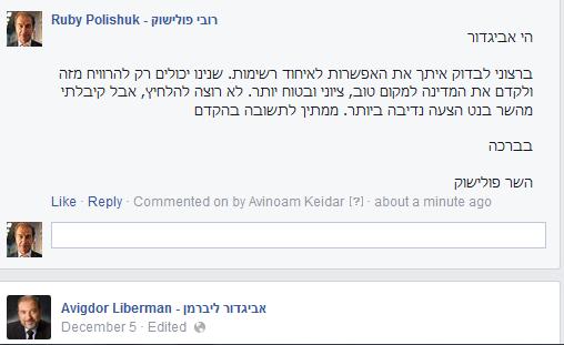 ליבמן בפייסבוק