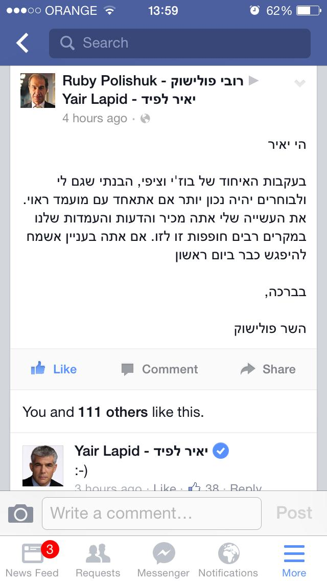 הפייסבוק של יאיר לפיד