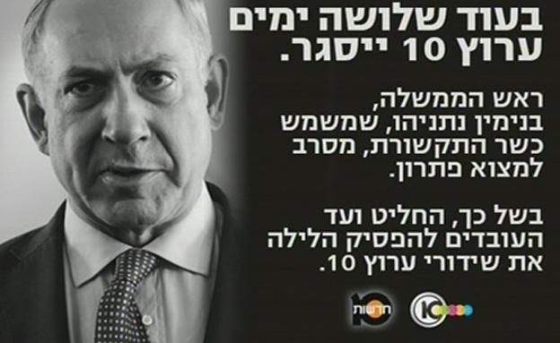 קריאות לנתניהו להתערב במשבר ערוץ 10 (צילום: ערוץ 10)