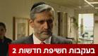 אלי ישי (צילום: חדשות 2)