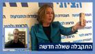 ציפי ליבני  ואודי סגל (צילום: חדשות 2)