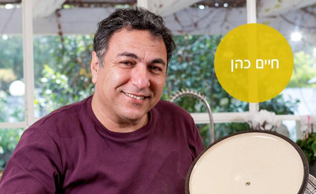 חיים כהן (צילום: בני גמזו)