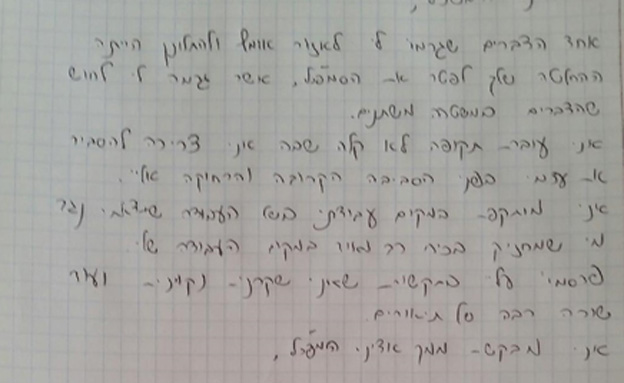 """מתוך המכתב שכתבה השוטרת למפכ""""ל"""