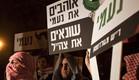 הפגנה נגד הקרן החדשה בירושלים, ינואר 2010 (צילום: ap)