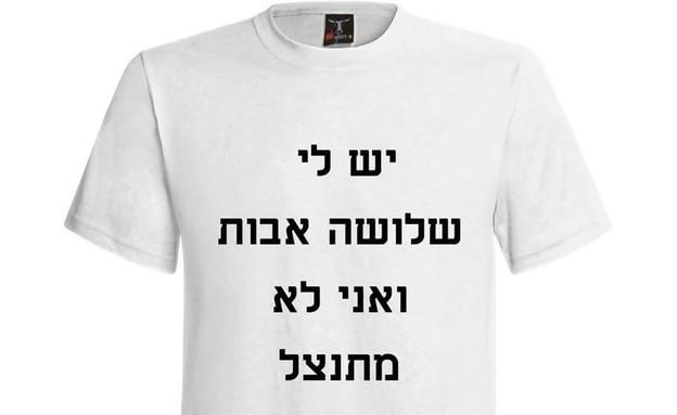 """""""יש לי שלושה אבות, ואני לא מתנצל"""". חולצת ינון מגל (צילום: מתוך עמוד הפייסבוק של ינון מגל)"""
