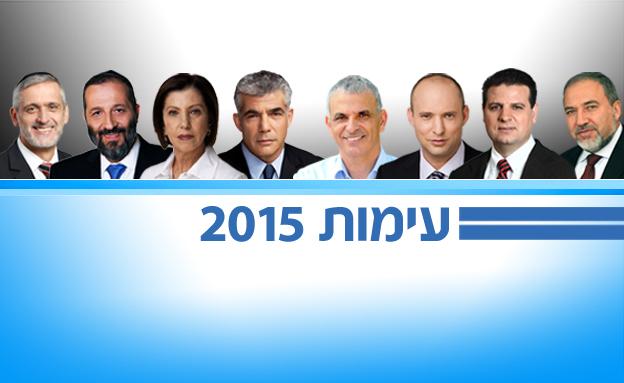 משתתפי עימות 2015