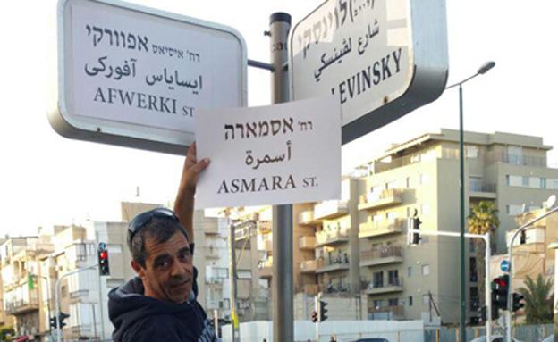 מחאת תושבי דרום תל אביב (צילום: המרכז למדיניות הגירה)