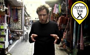 ליאור דיין בחומוסייה בשוק הפשפשים(צילום מסך)