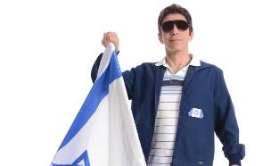 אשר בן חורין חוגג עצמאות 67 (צילום: מאיה באומל בירגר)
