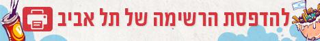 הדפסה תל אביב