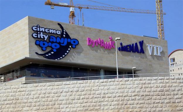 """סינמה סיטי ירושלים (צילום: יח""""צ, סיון פרג"""