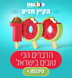 100 הדברים