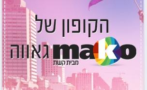הקופון של מאקו גאווה - הנחות בעשרות בתי עסק בתל אב