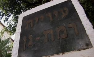 עיריית רמת גן (צילום: חדשות 2)