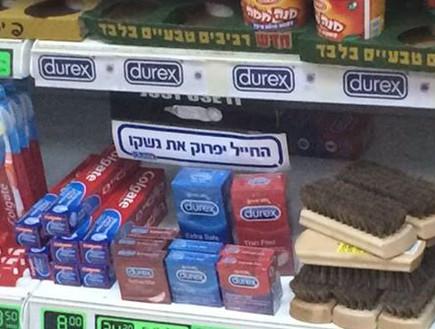 פרסומת לקונדומים בשקם (צילום: יאיא פינק)