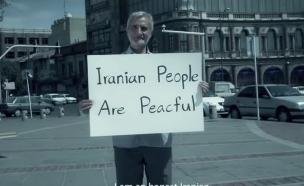 שיר השלום של צבא איראן (צילום: מתוך הסרטון)