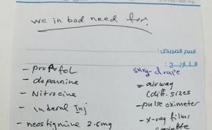 הפתק שהעביר הפצוע לרופאים בארץ (צילום: חדשות 2)