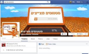סטטוסים מצייצים חזר לפייסבוק