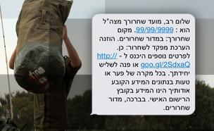 המסרון שיישלח (צילום: פלאש 90 - אדי ישראל)