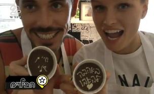 רז ואלכסה בסדנת שוקולד (צילום: מתוך הבילויים ,ערוץ 24)