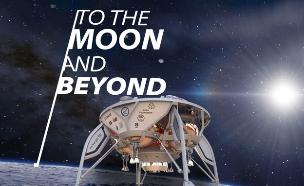 החללית של SpaceIL (עיבוד: יחסי ציבור ,יחסי ציבור)