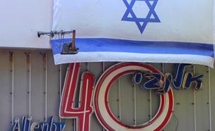 אלנבי 40 (צילום: חדשות 2)