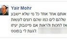 הודעה על הסרת פוסט מפייסבוק (צילום: יאיר מור ,NEXTER)