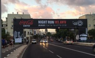 שער זינוק מירוץ הלילה של תל אביב 2015 (יח``צ: מור ברדה)