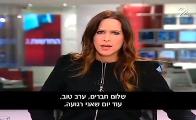 """יונית לוי רגועה (צילום: מתוך הסרטון של """"תכל'ס"""")"""