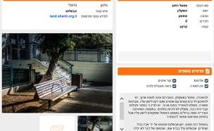 להשכרה: ספסל רחוב באשקלון (צילום: צילום מסך מתוך אתר יד 2)