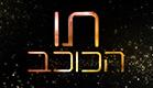 לוגו תו הכוכב