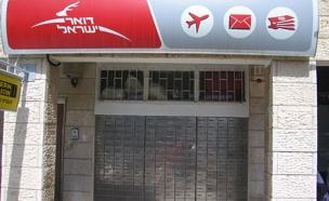 עומסים בעיקר בתחילת החודש. דואר ישראל (צילום: חדשות 2)