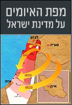 מפת האיומים