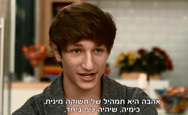 המתבגרים (צילום: צילום מסך)