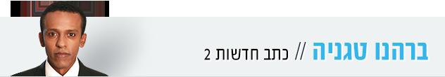 ברהנו טגניה, כתב חדשות 2