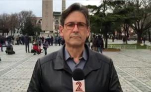 דיווח מזירת הפיגוע באיסטנבול, היום (צילום: חדשות 2)
