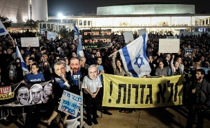 הפגנה בכיכר הבימה, ארכיון (צילום: תומר נויברג, פלאש 90)