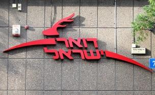 סניף דואר בתל אביב (צילום: חדשות 2)