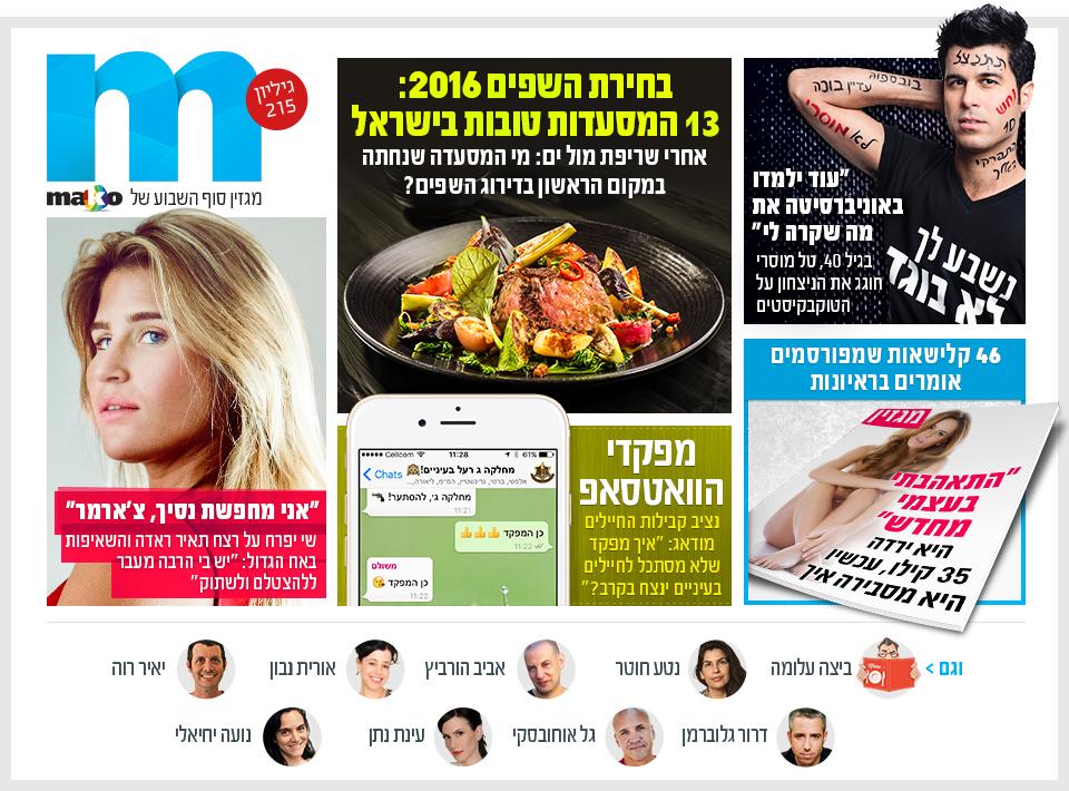 מגזין m