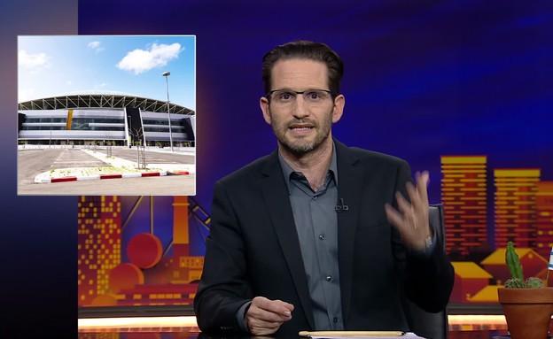 שם אצטדיון בנתניה מוצע למכירה?  (צילום: מתוך היום בלילה ,שידורי קשת)