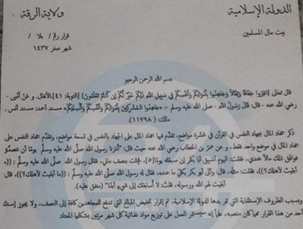 המשכורות בדאעש (צילום: aymennjawad.org)