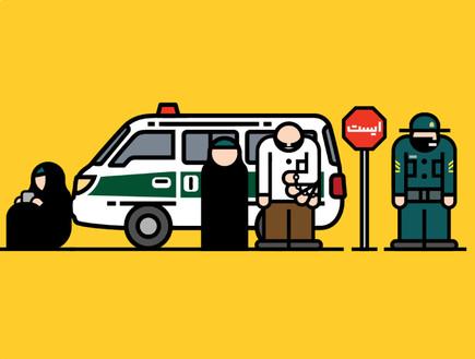 """""""זהירות! שוטרי חג'אב לפנייך!"""""""