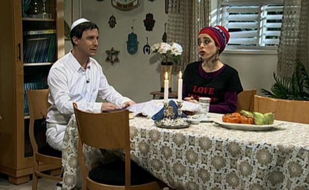 כמעט שבת שלום – ראובן ואסתי (צילום: מתוך ארץ נהדרת ,שידורי קשת)