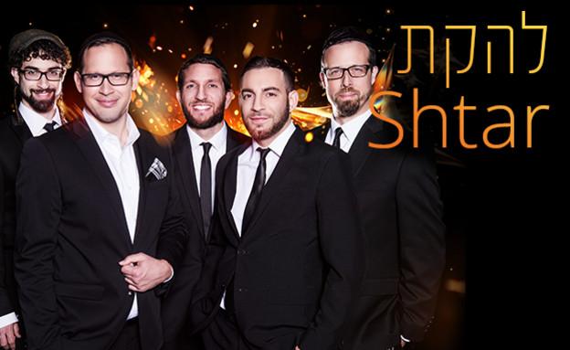 להקת שטאר עמוד מתמודד (צילום: רונן אקרמן ,הכוכב הבא לאירוויזיון 2016)