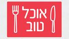 לוגו אוכל טוב - אפליקציה