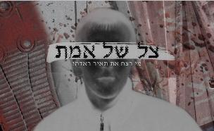 """מתוך """"צל של אמת: מי רצח את תאיר ראדה?"""" (צילום: יחסי ציבור)"""