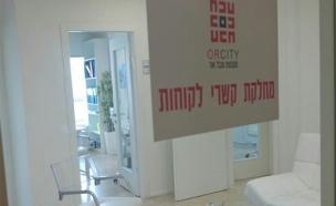 משרדי ענבל אור (צילום: חדשות 2)