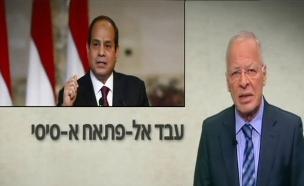 המנהיגים: מהמושיע של מצרים למטרת הטרור (צילום: חדשות 2)