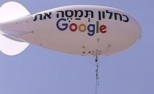 מחאה - למסות את גוגל (צילום: חדשות 2)